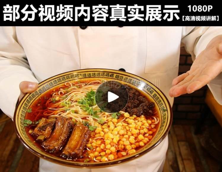 重庆小面的做法及配料(正宗小面视频资料大公开)