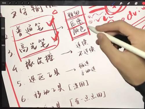 """笔记法宝""""notability""""告别纸质笔记!(免费下载)"""