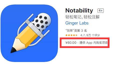 notability 付费是永久的吗?(详细解答)