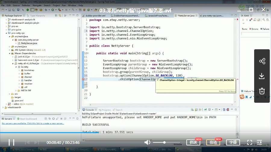 netty 视频教程下载(百度网盘)