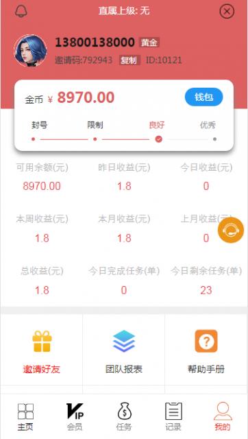 抖音点赞刷赞任务系统源码(2020 最新开发运营级别成品平台)