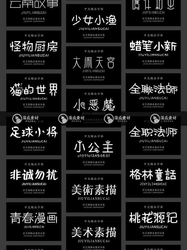 可爱字体下载 _ 卡通字体 ttf 下载(300 款精品字体)