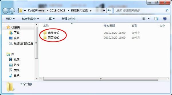微信聊天记录删除了怎么恢复?(实战方法)