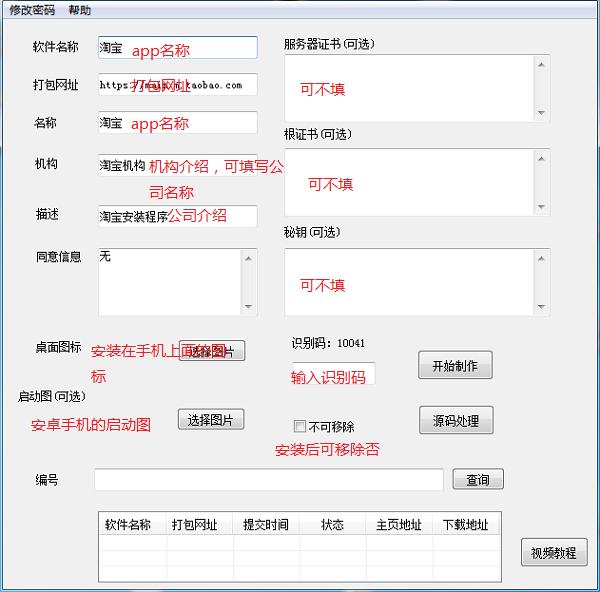 网站打包苹果 app 教程(描述文件封装)