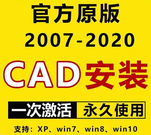 AutoCAD 安装包百度网盘下载(2004-2021 全套)