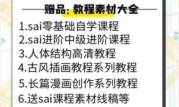 sai+sai2 软件安装包下载 百度云(破解版)