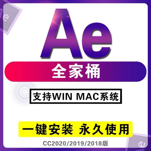 ae 破解版安装包下载 百度云(安装教程+中文版)