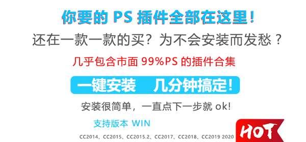 ps 全套插件 _ps 插件合集一键安装包 百度网盘(2300 款实用插件)