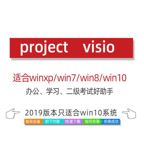 visio 破解版下载 _visio 安装包 百度云(软件+安装教程)