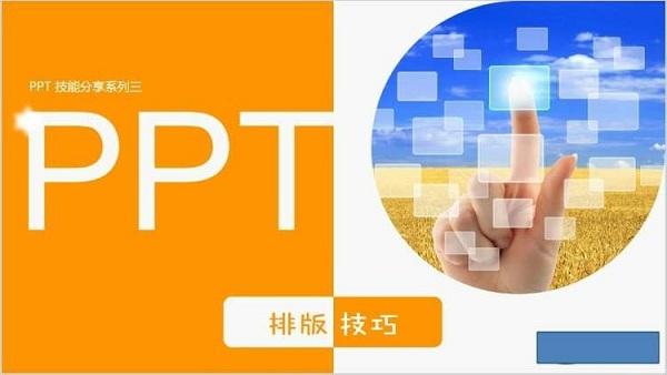 ppt 制作教程步骤(新手电脑制作 ppt 详细步骤) ppt制作教程步骤(ppt制作步骤) 菜鸟教程