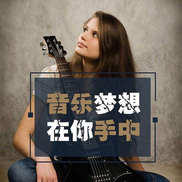 吉他入门零基础视频教程 百度云下载(初学者定制课程)