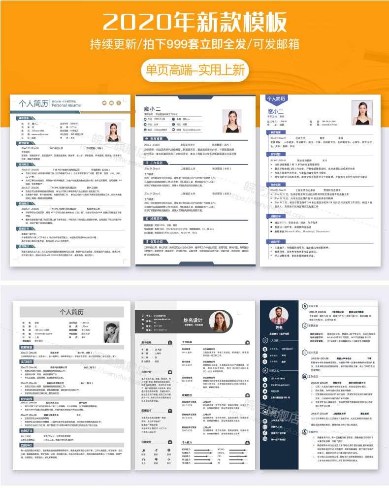 【大学生简历】1000+款大学生求职简历模板下载 百度云