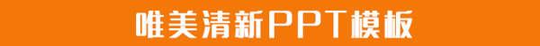【PPT 大全】精美 ppt 模板免费下载 百度云(1000+套)