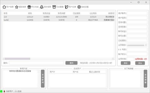 全自动挂机赚钱软件源码(完美运营级别+随意二次开发)
