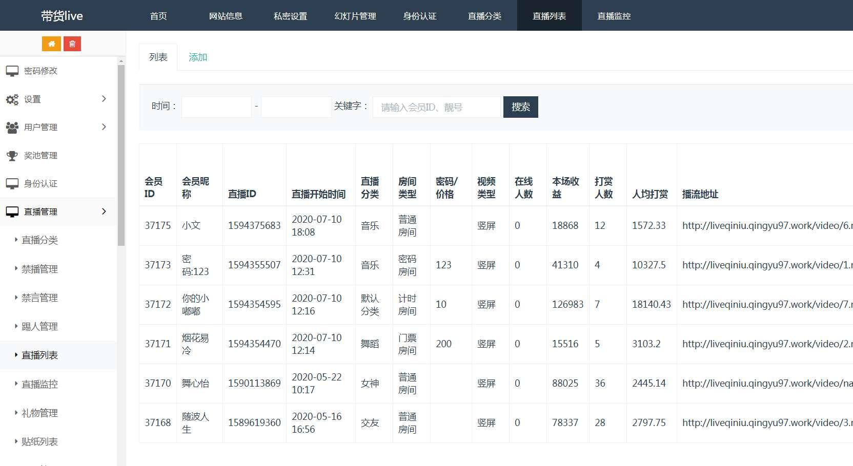 【直播源码】视频直播平台系统搭建开发(直播带货+视频打赏)
