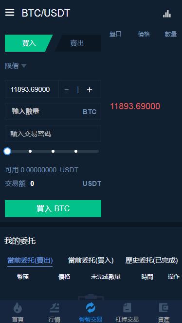 数字货币交易所平台开发(提供完整源码+搭建技术维护)