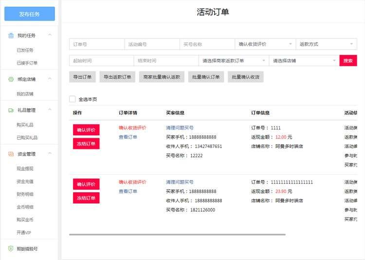 补单系统平台 APP 源码搭建开发(淘宝+拼多多+验号功能)