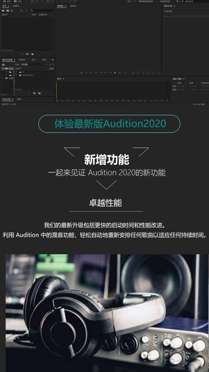 au 破解版下载 _audition 中文破解版安装包(百度云)