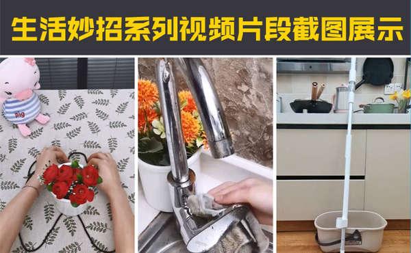 生活小妙招全部视频素材 _ 生活小窍门下载(4999 款高清无码)
