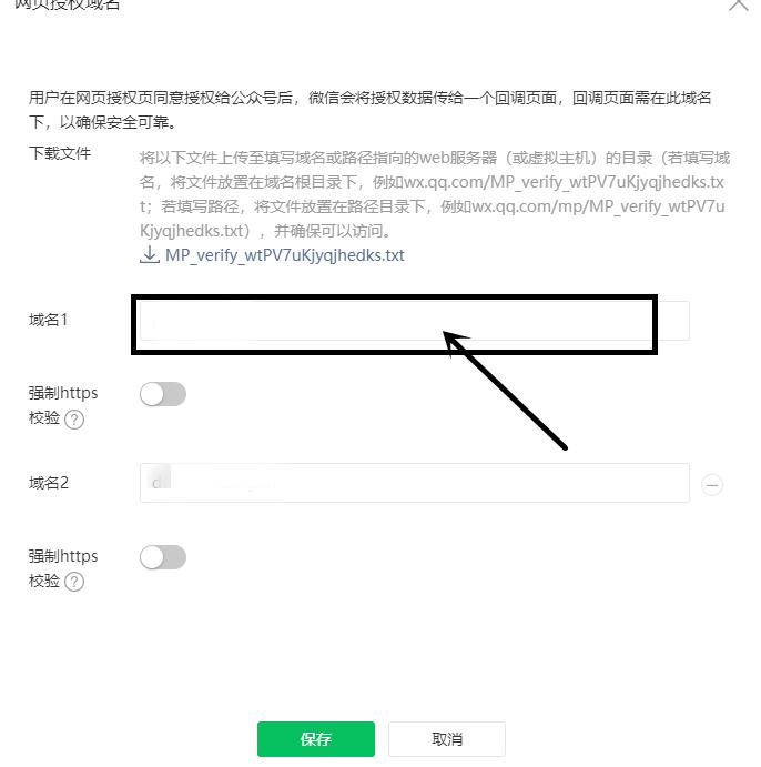 一个公众号怎么绑定多个网页授权域名 _ 公众号无限授权域名方法(免备案)