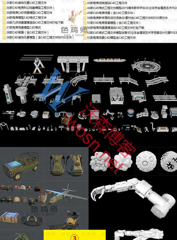 c4d 模型下载 _c4d 模型免费下载网站(模型库大全)