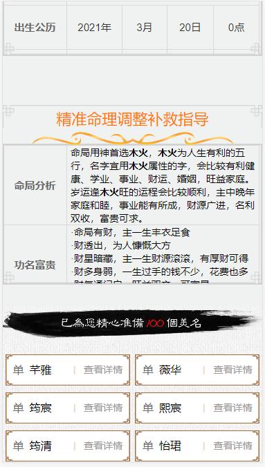 宝宝取名系统源码(修复版小孩起名字网站 php)