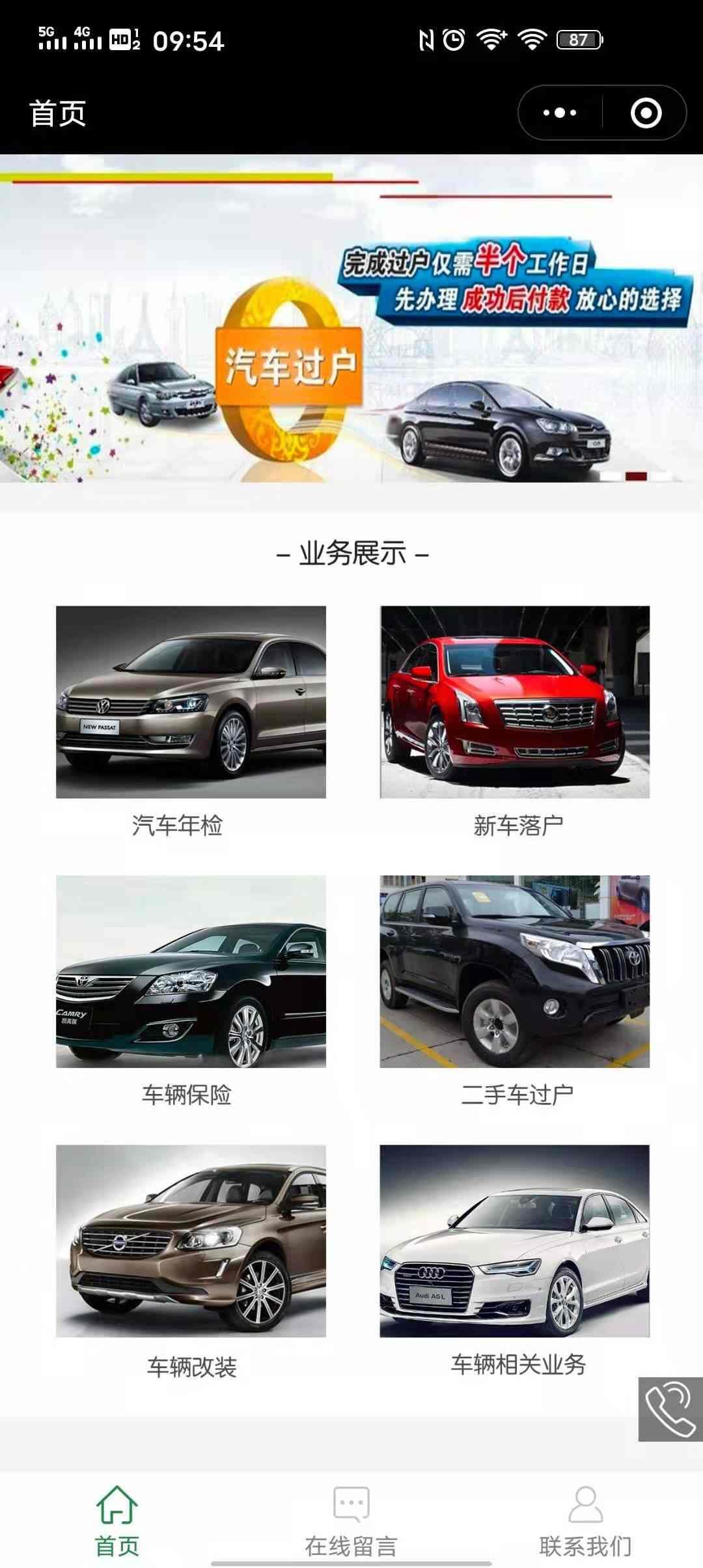 汽车年审过户业务预约系统(车辆服务站监测站微信小程序)