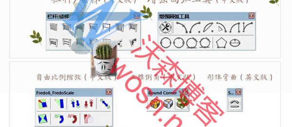 草图大师 Sketchup 插件下载(180 款常用插件合集)