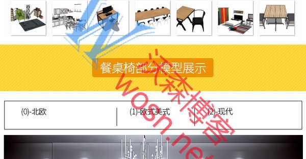 草图大师 Sketchup 模型库免费下载(19000 款室内 su 模型)