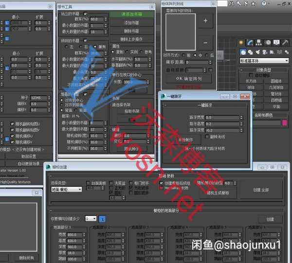 3dmax 插件神器下载 _ 一键灯光渲染材质(亲测好用)