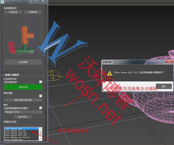 3dmax 杀毒插件下载 _3D 病毒查杀工具(杀毒神器)