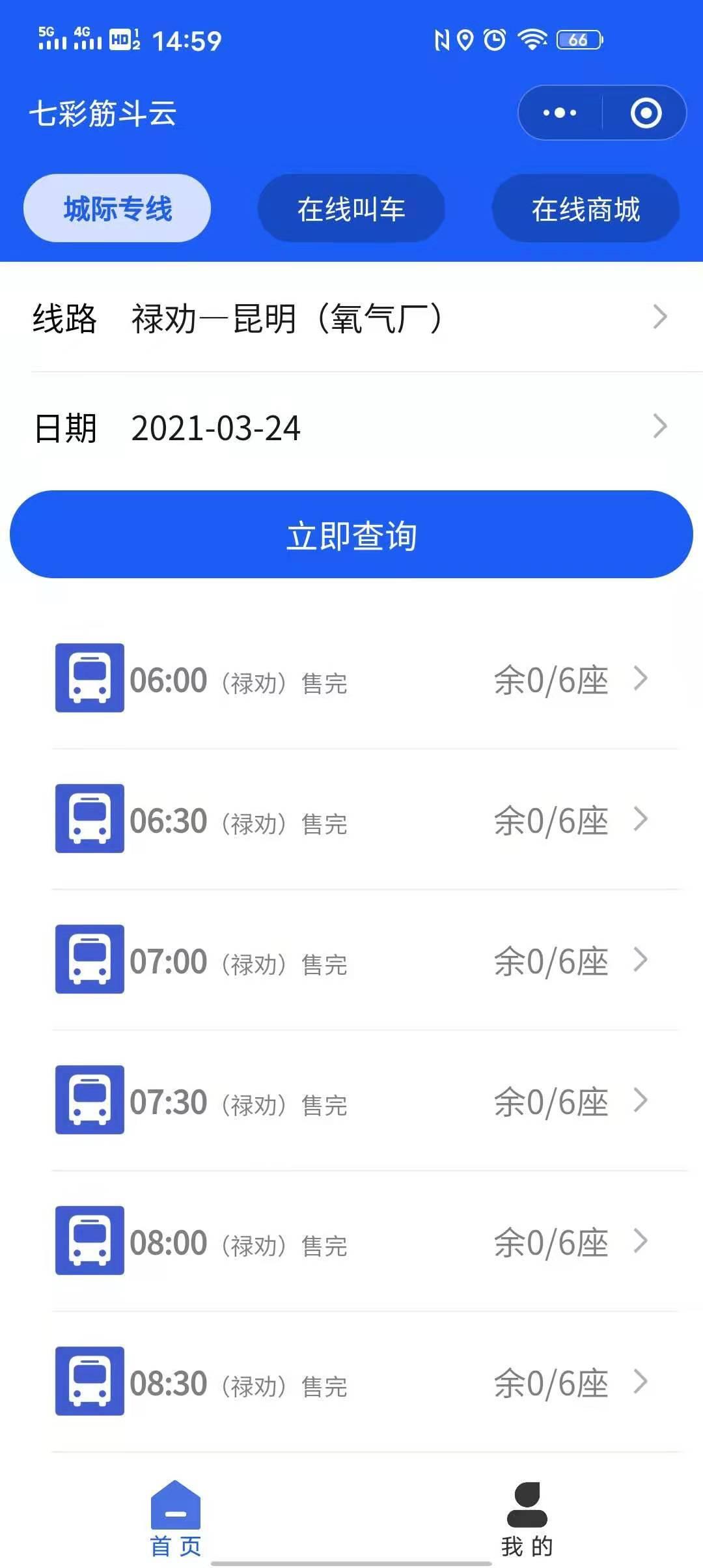 微信城际出行约车购票小程序开发(长途专线拼车顺风车预约系统)