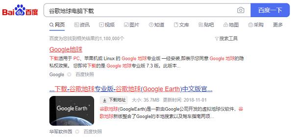 谷歌地球(GoogleEarth)下载(苹果手机版+安卓手机版+电脑版)