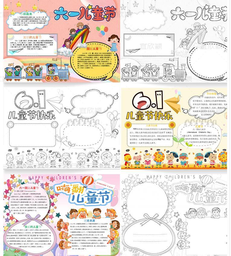 小学生手抄报模板下载(WORD 版电子小报 A4+A3 小报线稿)