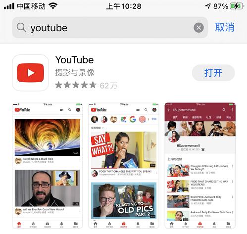 油管 youtube 最新版安卓版 APP 下载(亲测可用)