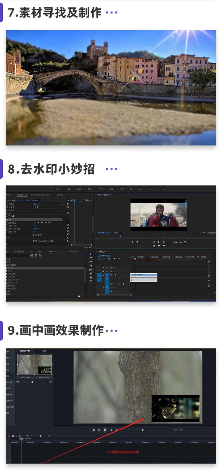 短视频运营剪辑教程剪映 vlog 制作教学课程(百度云)