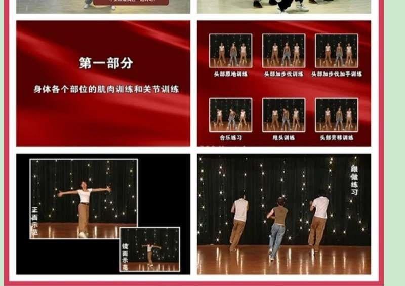 爵士舞教程零基础教学视频(百度网盘)