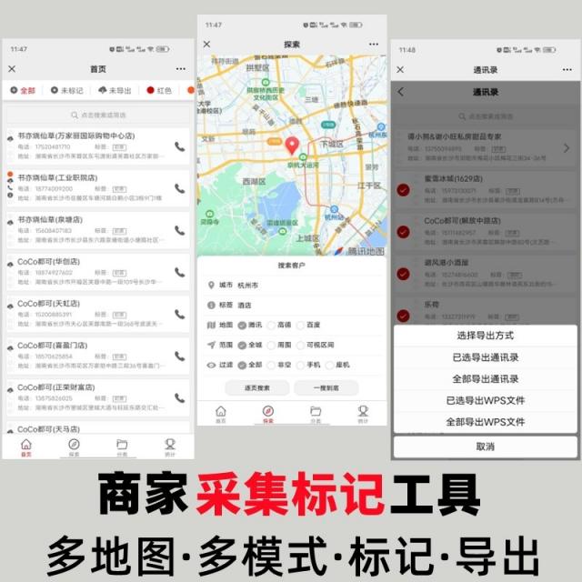 商家门店信息采集工具(手机版+地图采集器+批量导出)
