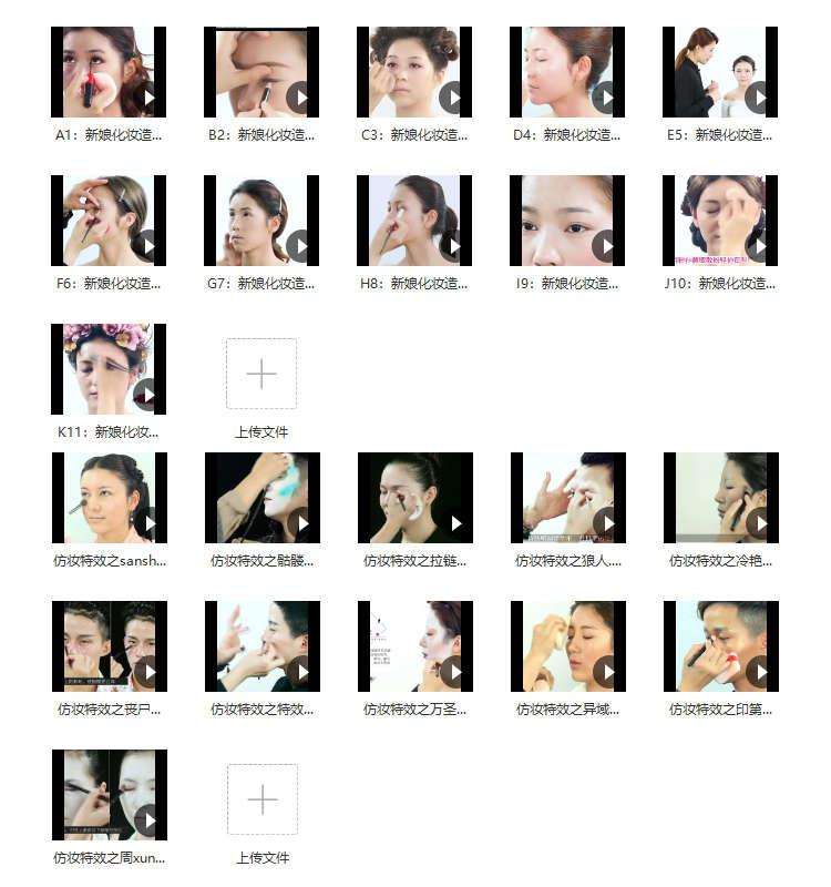 学化妆基础视频教程 百度云 (彩妆课程)
