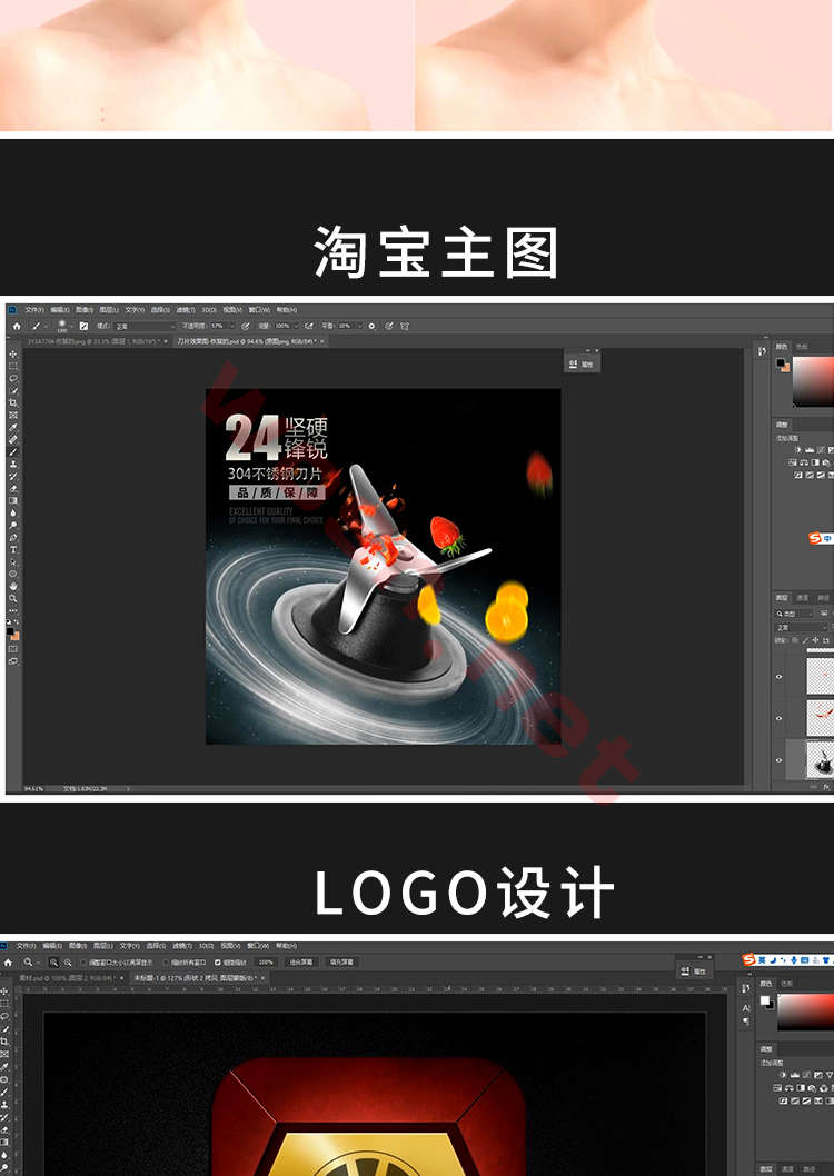 PS 视频教程下载 百度云(1080P 高清课程)