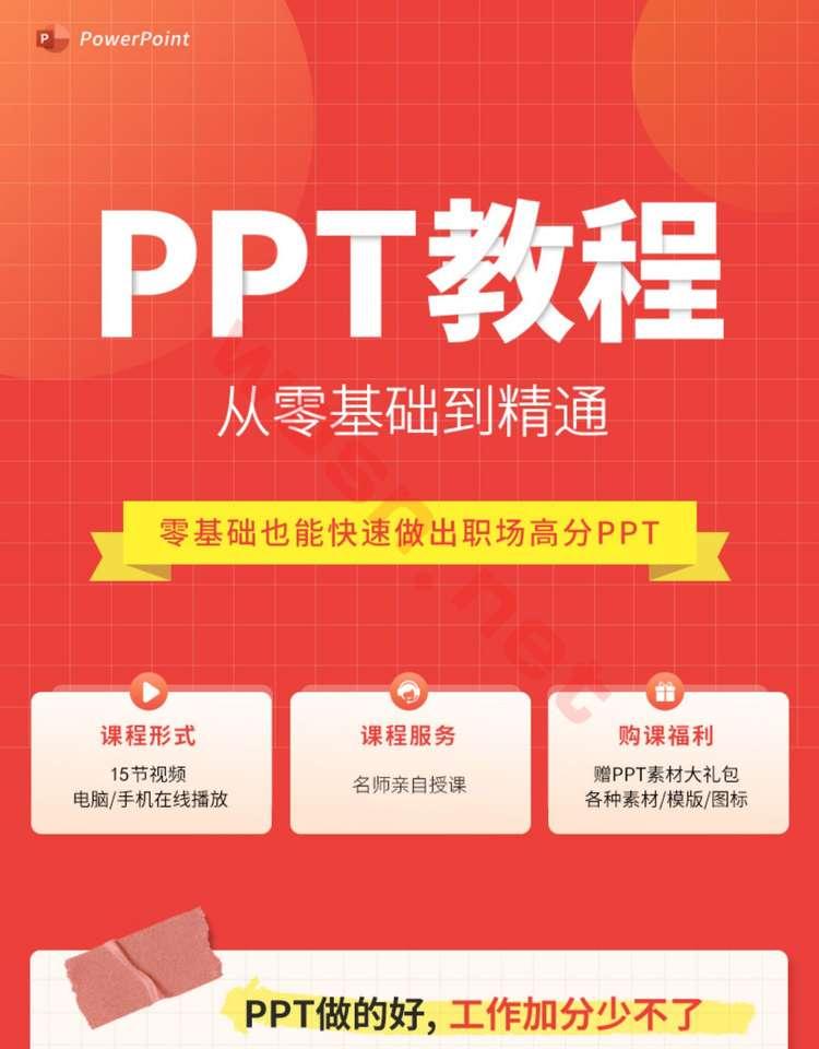 PPT 入门视频教程下载 百度云(课程+配套素材)