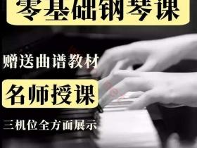 钢琴入门自学视频教程下载 百度云(指法+课程+曲谱)