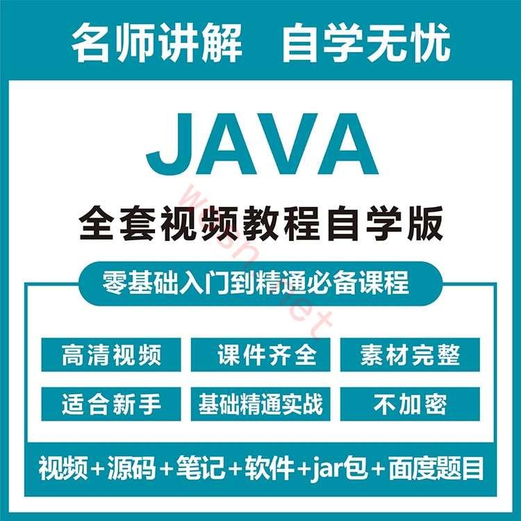 java 基础视频教程下载 百度云(入门到精通)