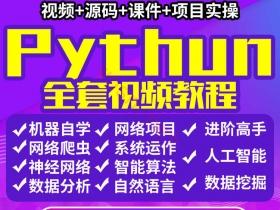 python 视频教程下载 百度云(全套高清课程)