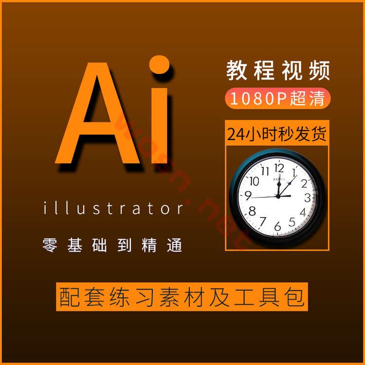 AI 入门教学视频教程下载 百度云(全套课程)