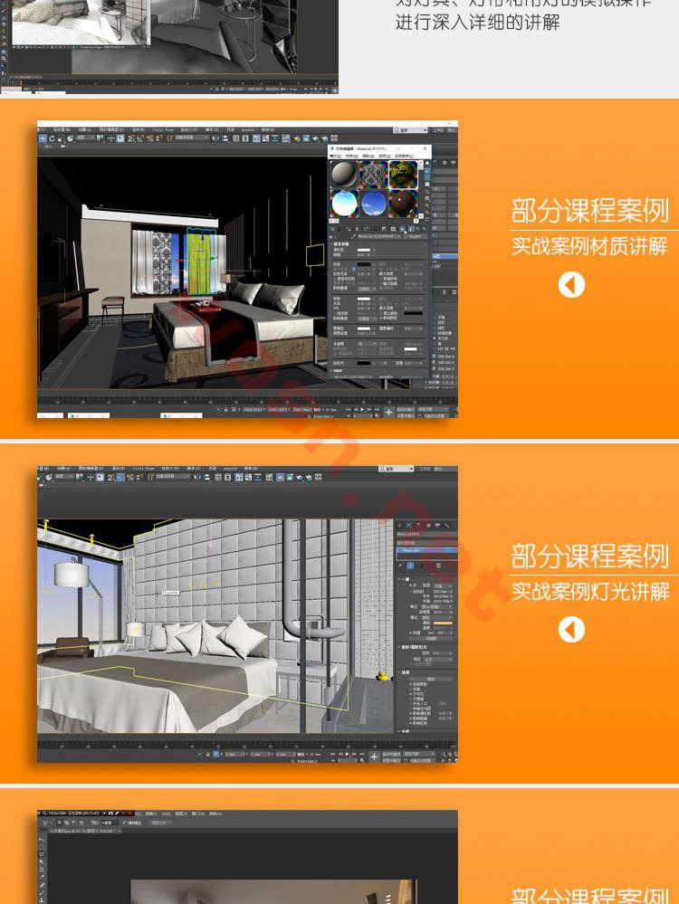 3dmax 建模视频教程下载 百度云(1080P 超清)