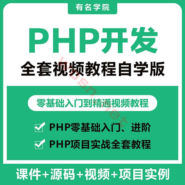 PHP 视频教程全集下载 百度云(入门到精通)
