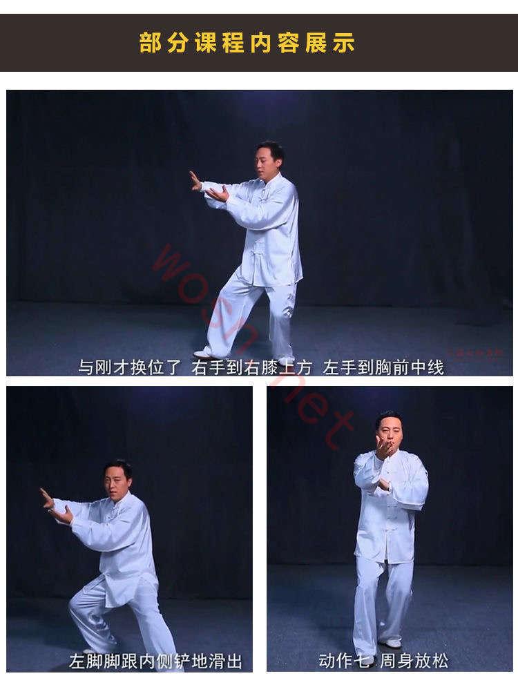 太极拳视频教程下载 百度云(初学入门)