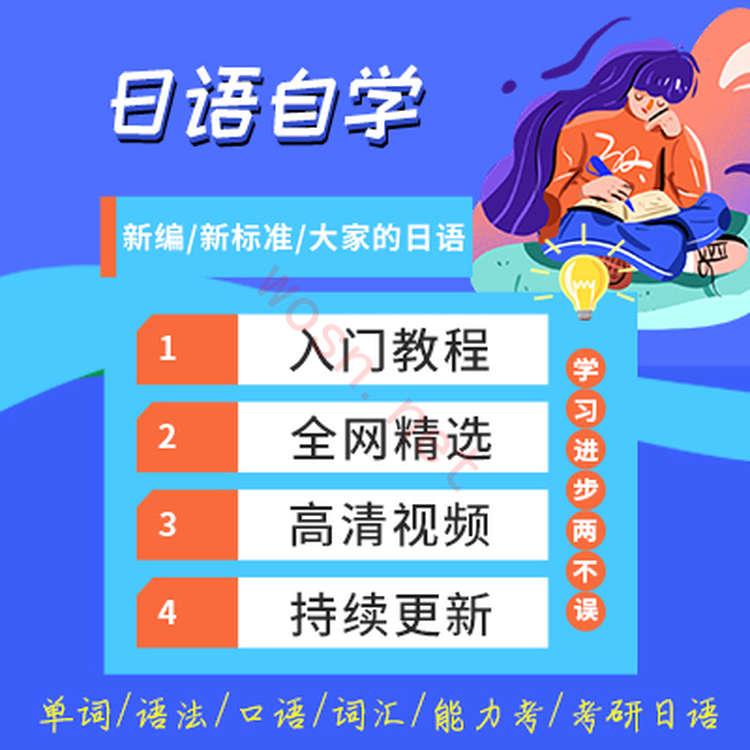 新编日语视频教程下载 百度云(入门课程)