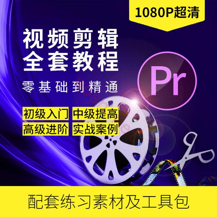 PR 入门视频教程下载 百度云(全套高清)